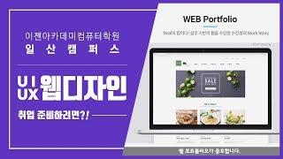 [일산웹디자인학원] 취업 좋은 UI·UX 웹디자인,일산…