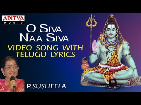 O Siva Naa Siva - Popular Song by P. Susheela, Tanikella Bharani | Video Song with Telugu Lyrics