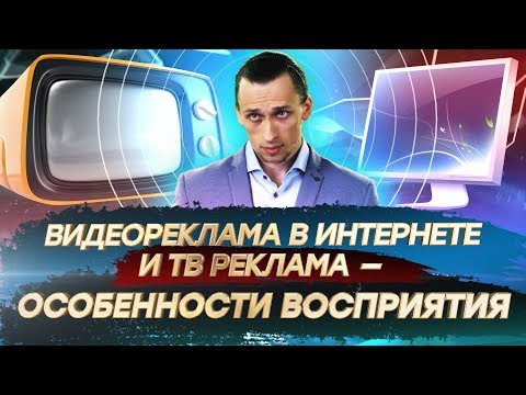 ТВ реклама и Видеореклама в Интернете - особенности восприятия