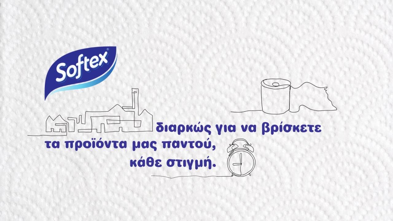 Διαφήμιση Softex 2020