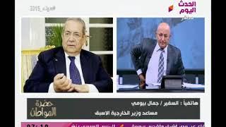 السفير جمال بيومي يرد علي الشائعات حول زيارة الأمير محمد بن سلمان ويكشف اهمية الزيارة علي الاستثمارا