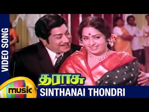 Tharasu Tamil Movie Songs | Sinthanai Thondri Video Song | Sivaji Ganesan | KR Vijaya | MSV