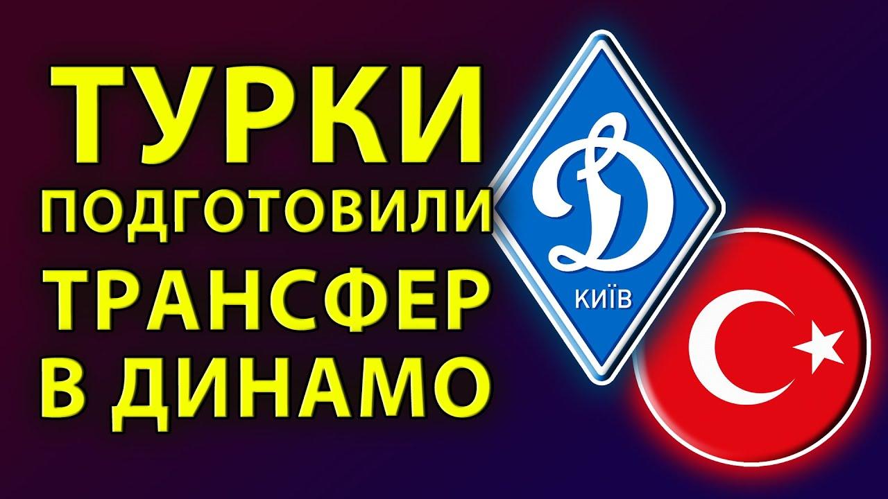 Турки подготовили трансфер в Динамо Киев | Новости футбола сегодня MyTub.uz TAS-IX