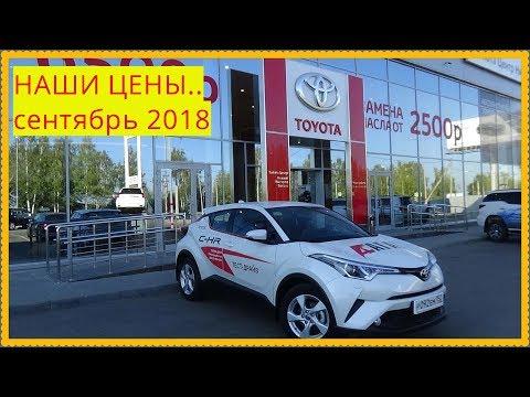 Toyota НАШИ ЦЕНЫ сентябрь 2018