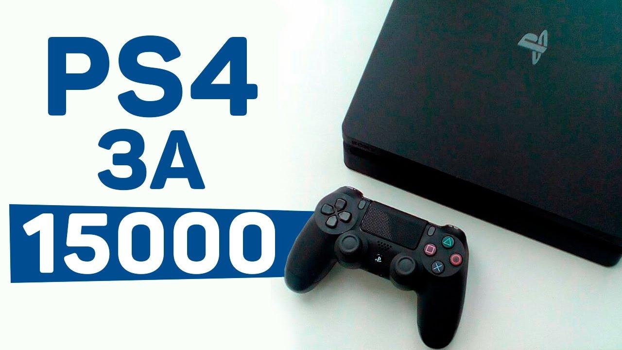 Sony ps4 slim 500gb (европа) · обновленная ps4 стала более изящной, но при этом она тише и компактнее. 615,00. Специальная цена. 50,00 руб.