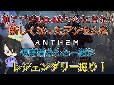 #参加OK【Anthem:アンセム】GM2レジェンダリー任務周回!新しくなったアンセムを視聴者さんと周回!レジェンダリー堀り!