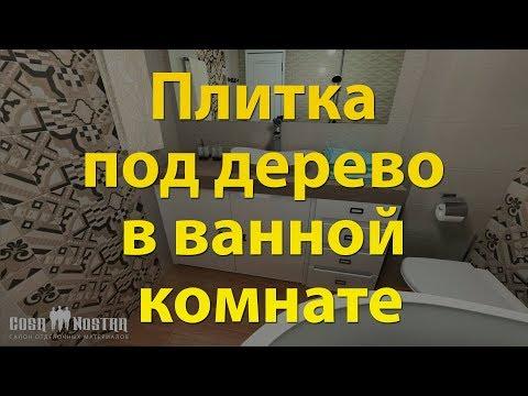 Плитка под дерево в ванной комнате | Коза Ностра Дзержинск