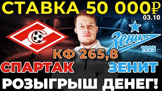 СТАВКА 50 000 РУБЛЕЙ СПАРТАК ЗЕНИТ ПРОГНОЗ РПЛ