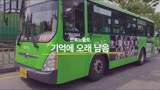 [옥쇼] 팬클럽광고! 마을버스 외부광고