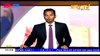 Tigrinya Evening News for January 21, 2020 - ERi-TV, Eritrea