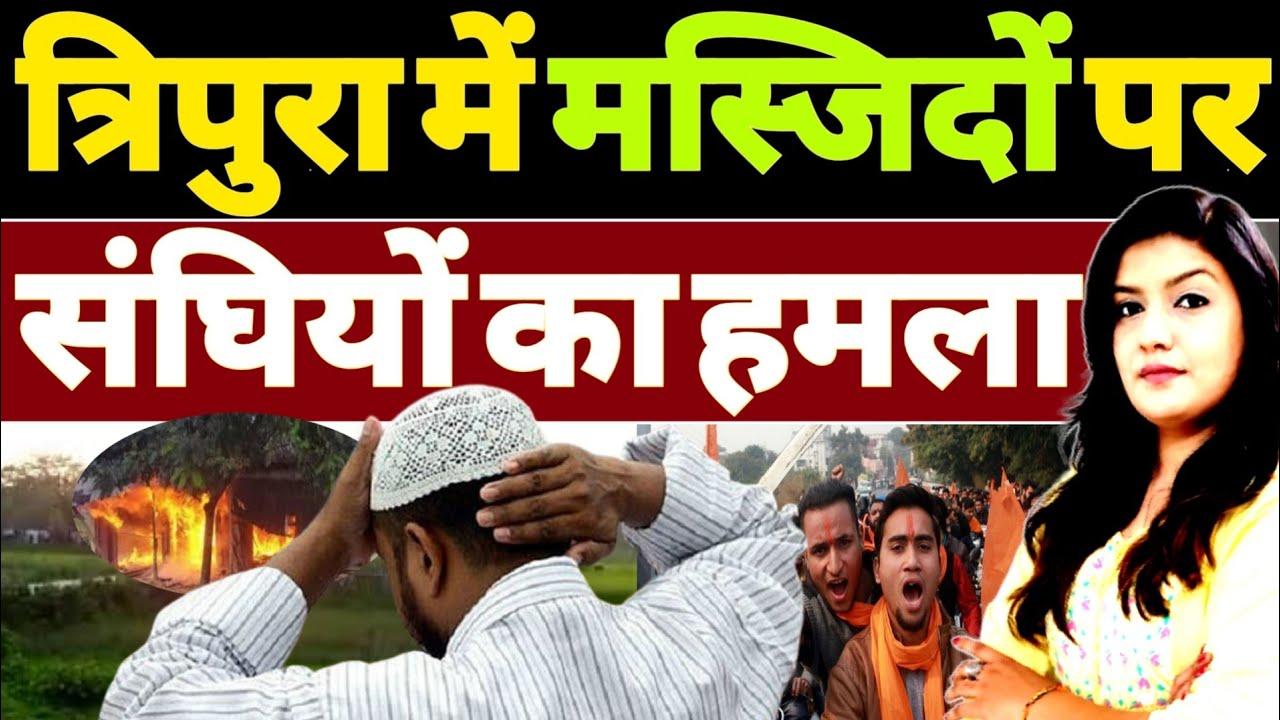 Download त्रिपुरा में मुसलमानों पर आफत, बजरंग दल और वीएचपी खुश | Harshita Mishra | Tripura | Mosque | Muslims