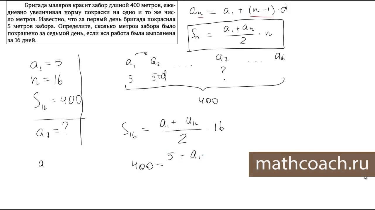 Задачи арифметическая прогрессия онлайн решения решение задач на логику с цифрами