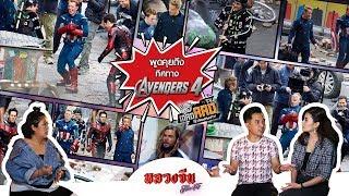 ทิศทางของ Avengers 4 และภาพหลุดต่างๆ ! โดย หลวงจีนหอไตร