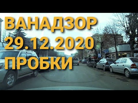 Ванадзор / Vanadzor / Վանաձոր - 29.12.2020. Пробки в Ванадзоре на Новый Год