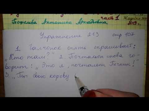 Упр 213 стр 107 Русский язык 5 класс 1 часть Мурина 2019 гдз прямая речь