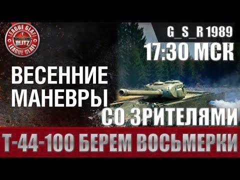 WoT Blitz - Обкатка т 44 100 со зрителями - World of Tanks Blitz (WoTB)