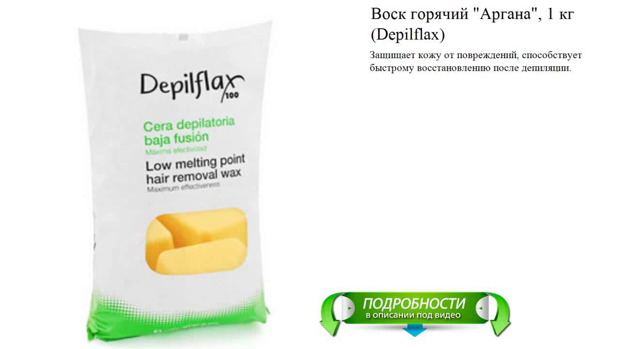 Depilflax universal roll-on wax. 90. Купить. Духи, парфюмерия, косметика воск горячий