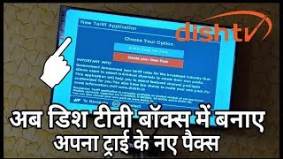 Now Make Your Own TRAI Packs in Dish TV Set Top Box | No need of Internet | Must Watch