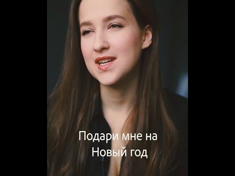 Маша Матвейчук - Подари мне на новый год... (стихотворение Ирины Самариной-Лабиринт)