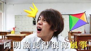 HowFun / 阿明臉長得很像風箏
