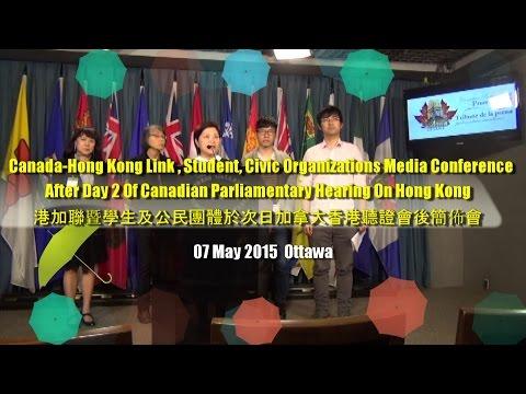 港加聯暨學生與公民團體於次日加拿大國會香港聽證會後簡佈會