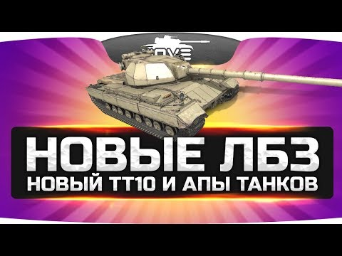 ВЫШЕЛ ПАТЧ 9.20.1! ● Новые ЛБЗ, новый ТТ10 и много апов танков