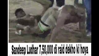 Sandeep Ludhar 7,50,000 di raid dekho