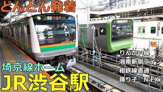 JR渋谷駅 (埼京線)