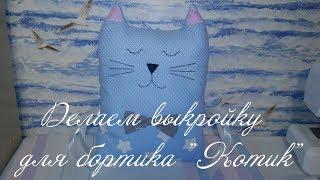 """ВЫКРОЙКА бортика в детскую кроватку """"Котик"""""""