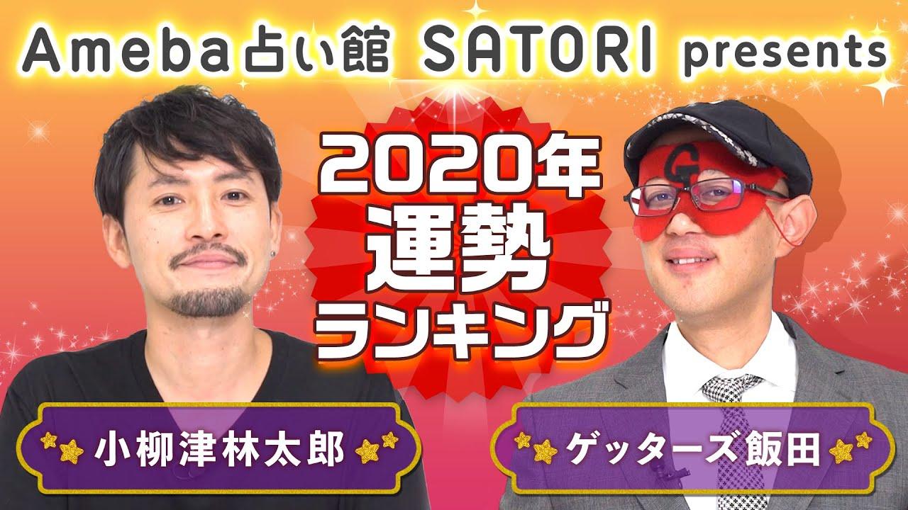 ゲッターズ飯田×小柳津林太郎の『2020年の運勢ランキング』by Ameba占い館SATORI