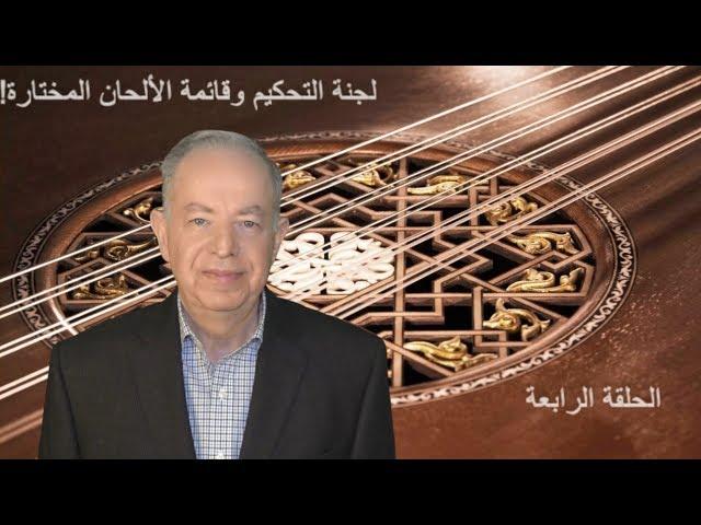 الدكتور سعد الله آغا القلعة: لجنة التحكيم في أول مسابقة للملحنين والألحان المختارة! – الحلقة الرابعة