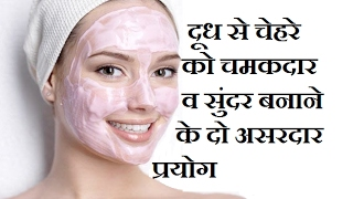 Get Fair, Glowing & Spotless Skin by using Milk, Remove blackheads, dark spots, jhaiyan, Blemishes