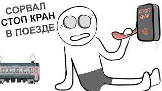 На Поезде Зайцами ПОЧТИ доехали (анимация)