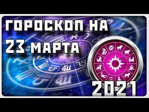 ГОРОСКОП НА 23 МАРТА 2021 ГОДА / Отличный гороскоп на каждый день / #гороскоп