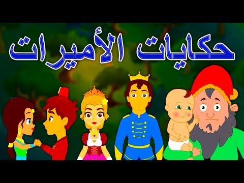 حكايات الأميرات - قصص اطفال قبل النوم - قصص اطفال - كرتون اطفال - سندريلا - رومبلستيلتسكين