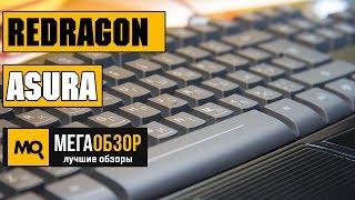 Обзор REDRAGON ASURA. Игровая клавиатура