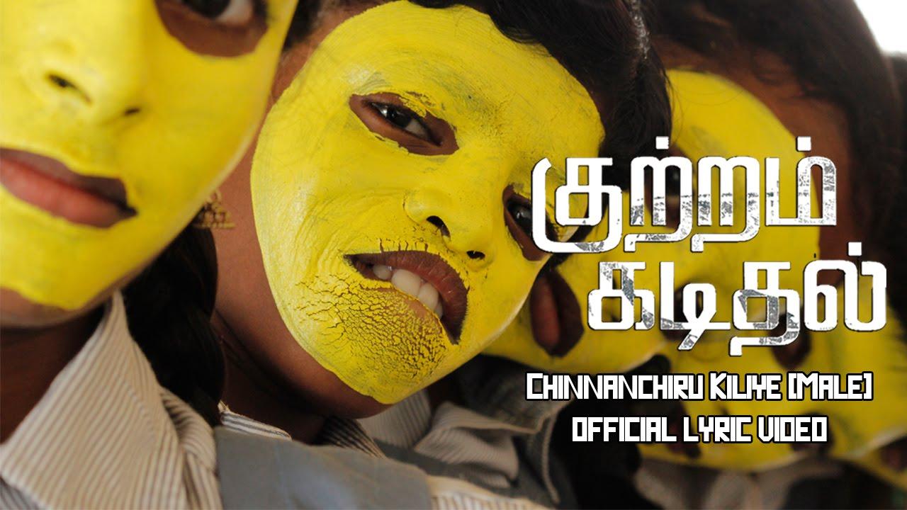 Chinnanchiru Kiliyae  Male - Kuttram Kadithal   Official Lyric Video   Shankar Rangarajan