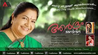 Oru Thulli Mazhayinnen l K S Chithra l l Aardram   Anand Jayaram 
