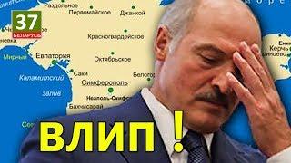 Русские проговорились, что ждет Лукашенко! Главные новости Беларуси ПАРОДИЯ#10
