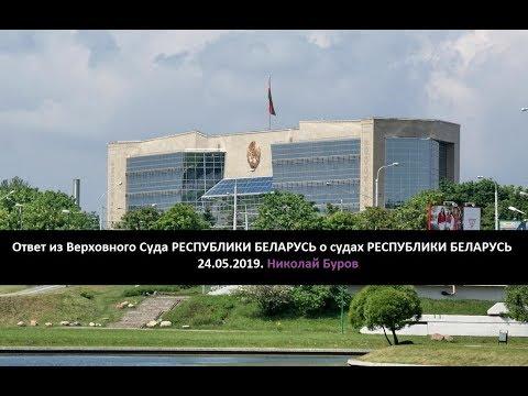 Ответ из Верховного Суда Республики Беларусь о судах. 24.05.2019. Николай Буров