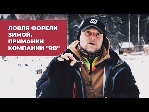 "ЛОВЛЯ ФОРЕЛИ ЗИМОЙ. Приманки компании ""RB"""