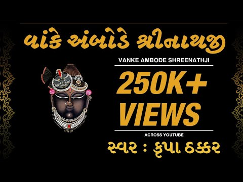 VANKE AMBODE SHREENATHJI -Shreenathji Bhajan-Krupa Thakkar