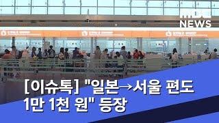 """[이슈톡] """"일본→서울 편도 1만 1천 원"""" 등장 (2…"""