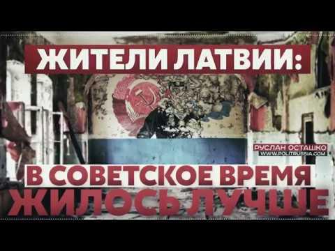 Latvians Recall Better