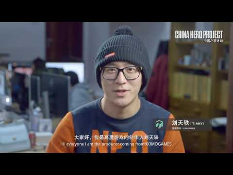 """PlayStation """"CHINA HERO PROJECT"""""""