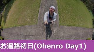 【お遍路/初日(Ohenro/Day1)】1番~6番_2019/10/01