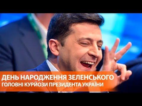 День рождения Зеленского | Самые эмоциональные цитаты Зеленского | Курьезы с Зеленским