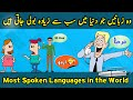 Top 10 Most Spoken Languages In World 2020 | Languages By Number Of Native Speakers | Info Station