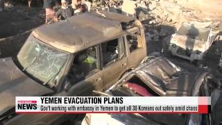 Korea drawing up plans to evacuate Korean nationals from chaos-hit Yemen   정부, 예