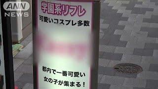 制服姿の少女らから接客を受ける、いわゆる「JKビジネス」の実態を警察...